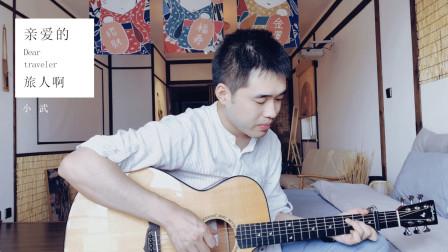 玩易吉他弹唱教学 小武《亲爱的旅人啊》cover周深