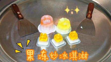 把孩子爱吃的果冻放在炒冰机上剁一剁,做成炒冰淇淋超美味!