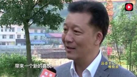 新时期县委的榜样——廖俊波