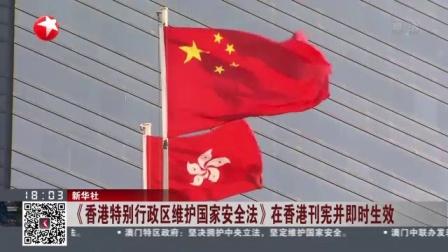 视频|《香港特别行政区维护国家安全法》在香港刊宪并即时生效