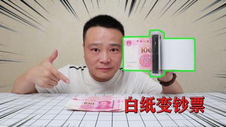 """小浪哥开箱""""印钞机""""白纸秒变百元大钞,这也太神奇吧!"""
