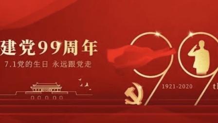 """庆城县卅铺幼儿园""""童心向党  喜迎七一""""主题活动"""