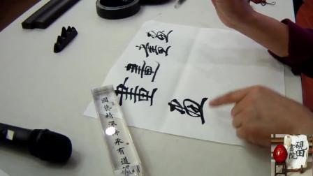 田英章说文解字:画字的楷书隶书行书草书写法