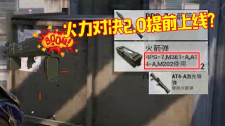 和平精英:火力对决2.0提前上线?团竞模式中已出现新武器!