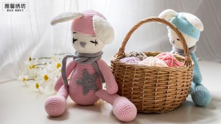 雅馨绣坊睡眠兔玩偶手工编织视频下集图解视频