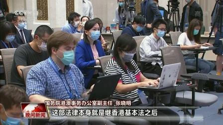 晚间新闻 2020 《中华人民共和国香港特别行政区维护国家安全法》 施行