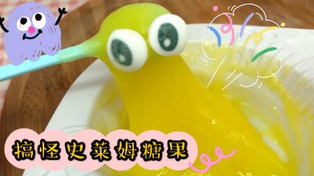 日本食玩搞怪史莱姆软糖