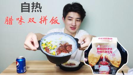 小伙试吃全网最贵海底捞自热米饭,35元一份,真的比外卖香吗?