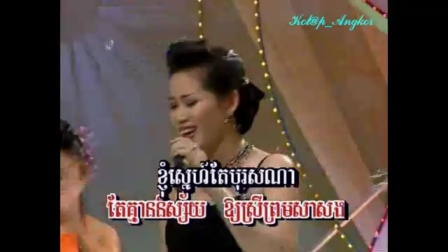 柬埔寨著名歌唱家孟珂歐皮宸達翻唱鳳凰傳奇《月亮之上》ម៉េង កែវពេជ្ជតា  - ខ្ញុំស្អាតទេ