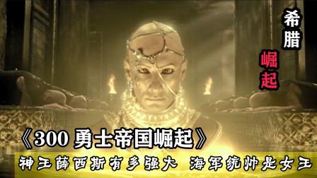 《300勇士帝国崛起》冷知识:大流士真实死因,神王薛西斯有多强大