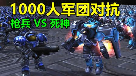 星际争霸:1000死神和枪兵,正面对冲,双方差距有多大?