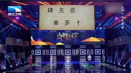 """""""肆无忌dàn""""怎么写?这两个字很容易混淆,读音上略有差异#奇妙的汉字"""