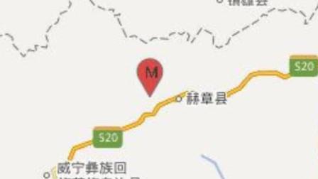 突发!贵州毕节市赫章县发生4.5级地震