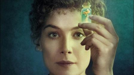 《放射性物质》:居里夫人的情史秘闻,并不影响她的伟大!