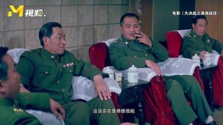 《大决战之淮海战役》:国民党将领相互Diss