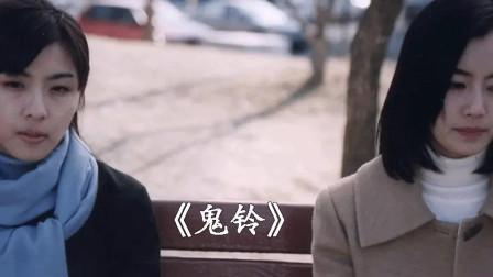 韩国经典恐怖电影《鬼铃》一个突然出现的诡异号码