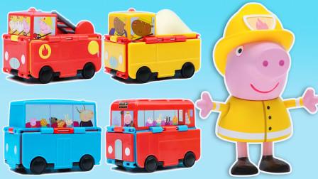 小猪佩奇趣变车玩具全集,云游恐龙动物园认识恐龙,小猪佩奇消防车及时救火
