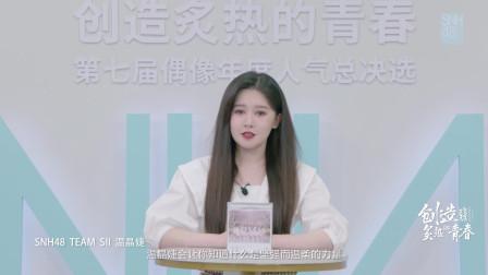 """""""创造炙热的青春""""SNH48 GROUP第七届偶像年度人气总决选-温晶婕个人宣言"""