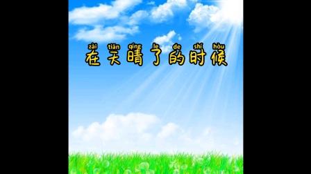建安区永宁街小学诗歌朗诵《在天晴了的时候》