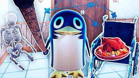 企鹅老师 企鹅老师被我带到厨房烤熟了! 屌德斯解说