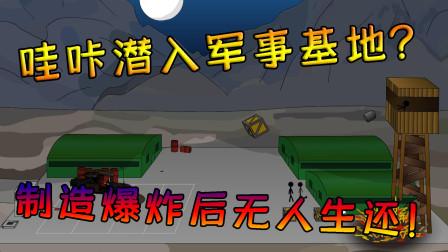 暗杀模拟器: 哇咔潜入军事基地?制造爆炸后无人生还!