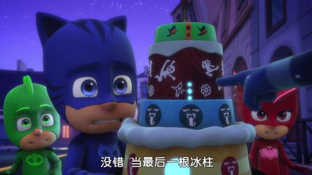 睡衣小英雄第一季 猫小子拯救生日蛋糕 少儿动画