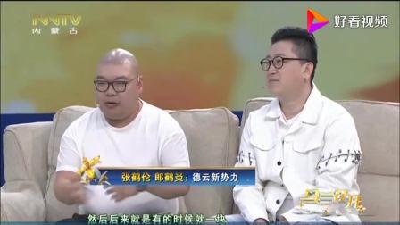 张鹤伦与搭档差距,当郎鹤炎孩子刚出生时,张鹤伦还在当保安!