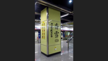 [2020.6]广州地铁6号线 萝岗-香雪 运行与报站