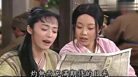 武林外传:撰稿人出版新报纸,夸得秀才满脸通红,这谁听得下去