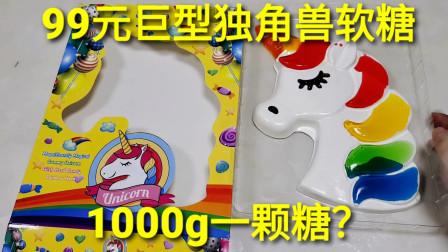 """99元巨型""""独角兽软糖"""",一颗软糖重达1000g,8种颜色不同口味"""