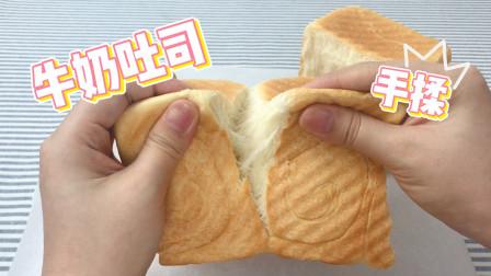 家庭版牛奶吐司面包,用一次发酵的方法来制作