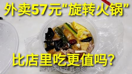 """外卖57元""""旋转小火锅"""",自助餐还能叫外卖,一大碗能吃饱吗"""