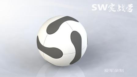 爱军SW实战营SolidWorks建模视频教程,世界杯足球,分割命令的应用