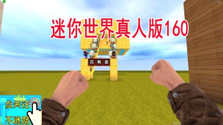 迷你世界真人版160:小振要打败贝利亚争夺金灿灿的房子