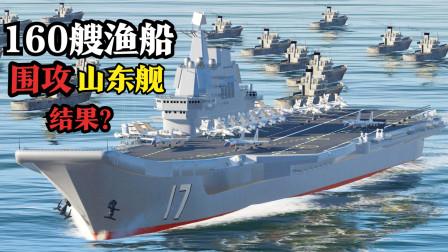 160艘敌方自爆渔船,冲击山东舰航母编队!结局会如何?战争模拟