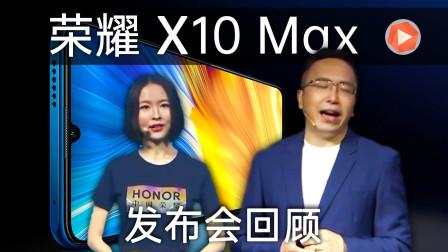 荣耀X10 Max发布会回顾:您看这5G新机又大又快