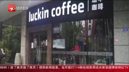经视新闻 2020 瑞幸咖啡基本完成内部调查