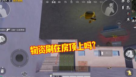和平精英:你见过物资刷在房顶上吗?玩家搜房子发现后看呆了!