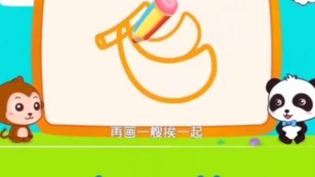 早教启蒙儿童简笔画,一起画香蕉,一边玩耍一边学画画!