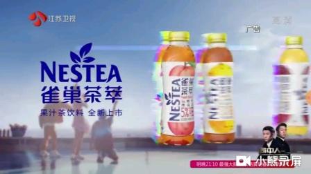 雀巢茶萃 果汁茶饮料 全新上市 广告(江苏卫视)