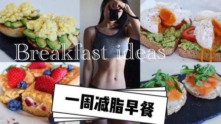 Luna减脂餐 一周减脂早餐【超治愈】起床动力!草莓酸奶西多士 牛油果酱 流心蛋吐司 三文鱼