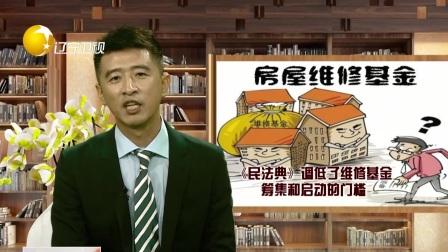 """第一时间 辽宁卫视 2020 温故知新:""""解码""""民法典——小区维修基金规则有变化"""