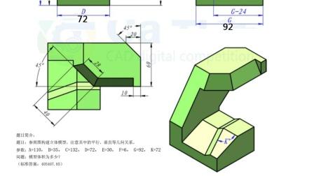 CAD三维建模ET大赛高级演式.mp4