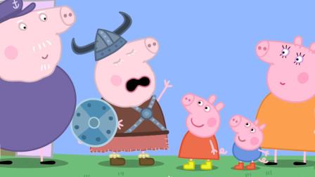 最新第八季小猪佩奇 猪奶奶打扮成维京海盗的模样 简笔画