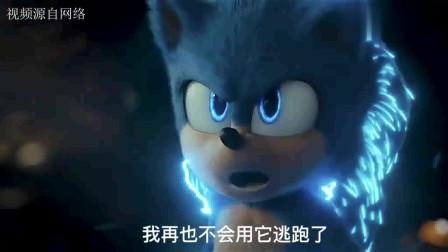 《刺猬索尼克》动物界的闪电侠,霸气!