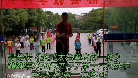聂会长《陈式太极拳老架一路》 2020年7月3日进行了第十六次教学            学完后的第一次练习!