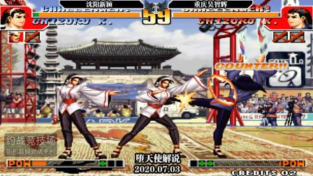 拳皇97辉辉的进攻气势如虹,把神乐玩出了暴走的感觉