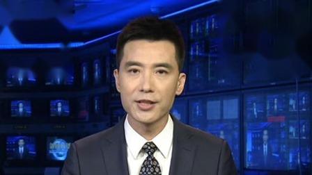 """央视新闻联播 2020 全国政协外事会对美国国会通过所谓""""香港自治法案""""发表声明"""