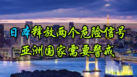日本野心藏不住!2个危险举动传来,或对亚洲不利,各国要有警惕