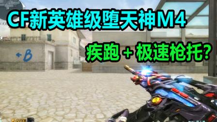 默心:新英雄级堕天神M4,按1就能疾跑!还附赠隐藏属性极速枪托?